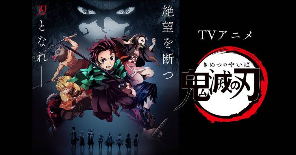 鬼滅の刃動画TV