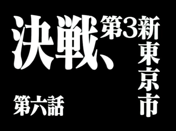 ヤシマ作戦エヴァンゲリオン第6話